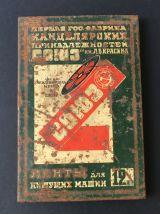 ANCIENNE BOITE SOVIETIQUE DE RUBANS ENCREURS CCCP