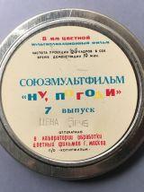 "LOT DE 2 ANCIENS  FILMS SOVIETIQUES  8 mm ""NU, POGODI"""