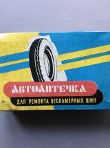 ANCIENNE BOÎTES A RUSTINES  SOVIETIQUE CCCP