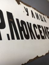 ANCIENE PLAQUE EMAILLEE SOVIETIQUE CCCP «RUE ROSA LUXEMBOURG