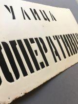ANCIENNE PLAQUE EMAILLEE RUE SOVIETIQUE «RUE DE LA COOPERAT