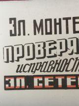 ANCIENNE PLAQUE TOLE PEINTE CONSIGNE PREVENTION USINE SOVIET