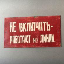 ANCIENNE PLAQUE USINE SOVIETIQUE SECURITE  CCCP VINTAGE