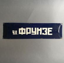 ANCIENNE PLAQUE RUE BOMBEE TOLE EMAILLEE CCCP