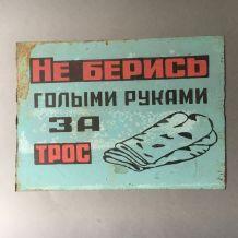 ANCIENNE PLAQUE SECURITE USINE SOVIETIQUE CCCP VINTAGE 2