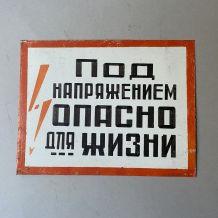 """ANCIENNE PLAQUE USINE SOVIETIQUE  """"DANGER DE MORT"""""""