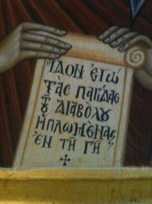 Icône de Saint Antoine le Grand d'Egypte