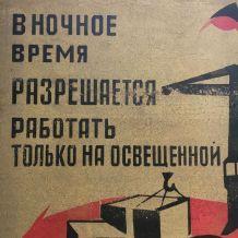 ANCIENNE PLAQUE PREVENTION USINE SOVIETIQUE CCCP VINTAGE
