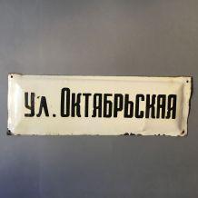 """ANCIENNE PLAQUE EMAILLEE SOVIETIQUE CCCP  """"RUE D'OCTOBRE"""""""