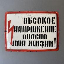 "ANCIENNE PLAQUE EMAILLEE SOVIETIQUE ""HAUTE TENSION"""