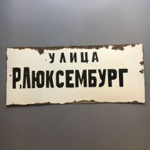 ANCIENE PLAQUE EMAILLEE SOVIETIQUE CCCP RUE ROSA LUXEMBOURG