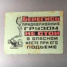 ANCIENNE PLAQUE SECURITE USINE SOVIETIQUE CCCP VINTAGE 1