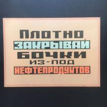 Ancienne plaque prevention usine SOVIETIQUE  cccp au choix