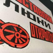 Plaque SOVIETIQUE  securite prevention usine cccp