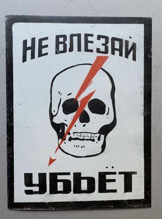 """ANCIENNE PLAQUE TOLE SOVIETIQUE CCCP """"DANGER DE MORT"""""""