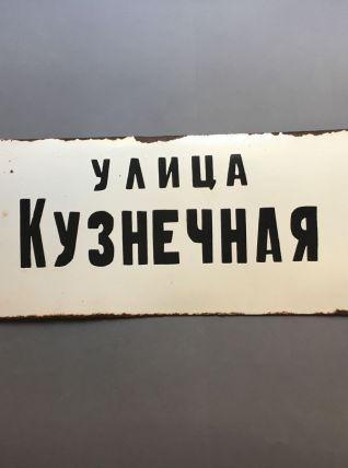 """ANCIENNE PLAQUE EMAILLEE RUE SOVIETIQUE """"DE LA FORGE"""""""