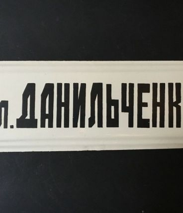 ANCIENNE PLAQUE EMAILLEE RUE SOVIETIQUE CCCP  VINTAGE