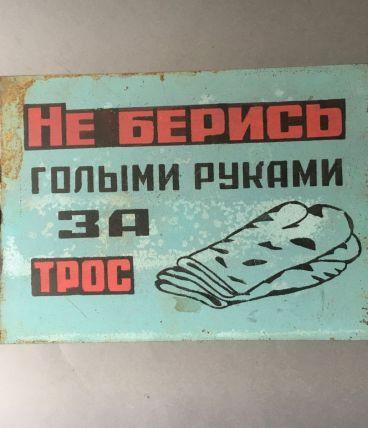 ANCIENNE PLAQUE SECURITE USINE SOVIETIQUE CCCP VINTAGE